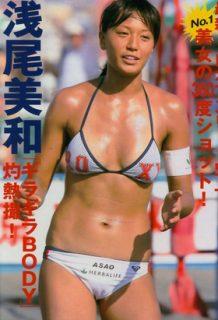 浅尾美和さん、小麦色の美体ヌードが2億円だった・・・そのエロボディがコチラ【エロ画像】