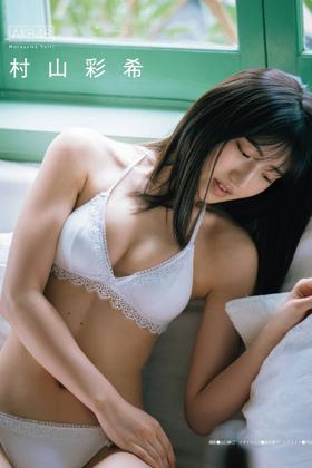AKB48村山彩希さん、くびれとおっぱいがたまらん水着グラビアがコチラwww【エロ画像】
