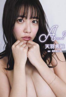 天羽希純さん、適乳おっぱいを写真集で解禁!手ブラがエロすぎるwww【エロ画像】