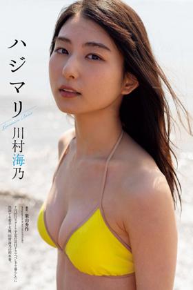 川村海乃(23)の初々しい初水着グラビアがエロいww【エロ画像】