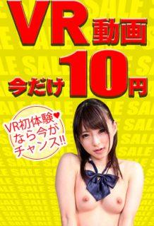 令和初!最新アダルトVR作品も10円!超激安SALEを期間限定で開催!【エロ動画祭り】