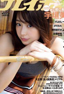 宇垣美里(28)のさり気ない胸チラ谷間の最新グラビアが抜けるww【エロ画像】
