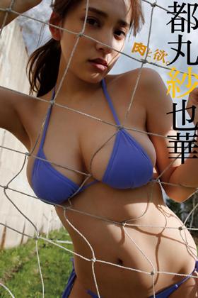 都丸紗也華(22)のハミ乳してるおっぱいがぐうシコww【エロ画像】