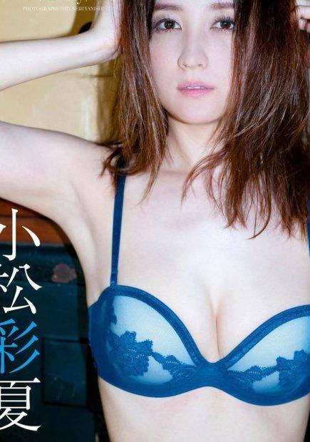 小松彩夏(32)の5年ぶりのドスケベグラビアが抜けるww【エロ画像】