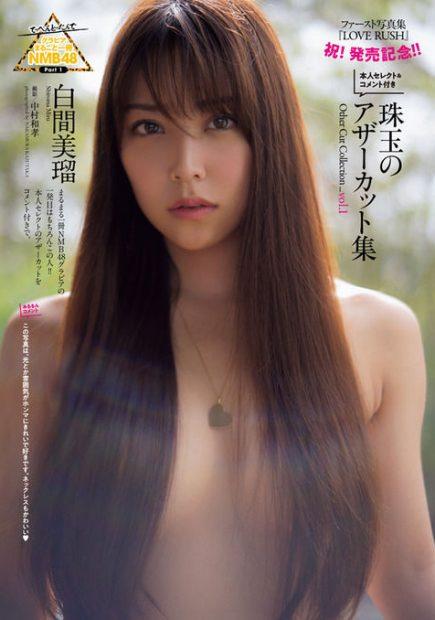 白間美瑠(21)の最新写真集の髪ブラヌードがぐうシコww【エロ画像】