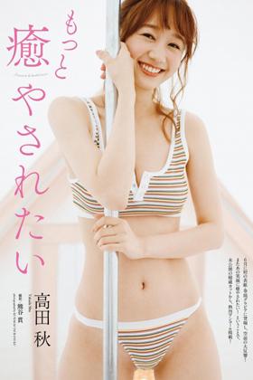 高田秋(27)の最新水着グラビアのたわわおっぱいがけしからんww【エロ画像】