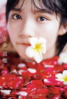 矢作萌夏(17)の写真集の花風呂入浴ショットがエロいww【エロ画像】