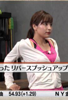 角谷暁子アナ(25)の朝トレ姿の着衣おっぱいがエロいww【エロ画像】