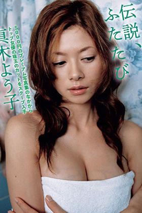 真木よう子(36)の写真集の秘蔵カットがエロいww【エロ画像】
