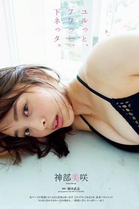 神部美咲(25)の美乳の谷間がけしからん水着グラビアww【エロ画像】