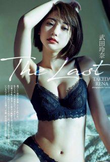 武田玲奈(22)のグラビア休止前の抜き納めのセクシーグラビアww【エロ画像】