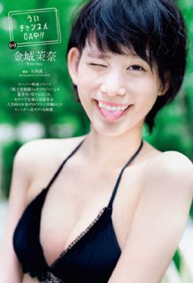 金城茉奈(23)とかいう清楚女優の初水着グラビアがエロいww【エロ画像】