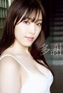 譜久村聖(22)の最新写真集のムッチリ巨乳がエロいww【エロ画像】