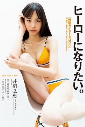 井桁弘恵(22)の最新水着グラビアがエロいww【エロ画像】