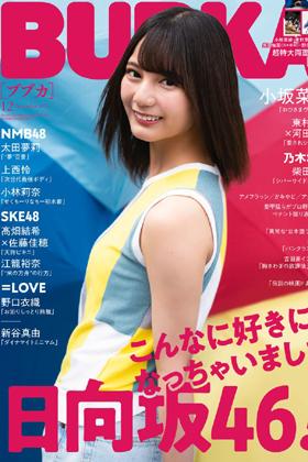 小坂菜緒(17)の最新グラビアやパンチラ変換不可避のエロキャプww【エロ画像】