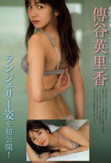 傳谷英里香(23)の最新写真集の下着姿が過激でクッソエロいww【エロ画像】
