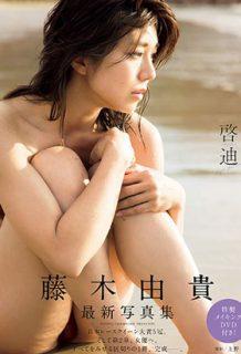 藤木由貴(27)の写真集の手ブラおっぱいショットがエロすぎるww【エロ画像】