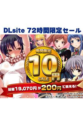 【期間限定】DLsite10円セールきたあああああ!全部買っても200円!対象作品が倍増!【25日まで!!!!】