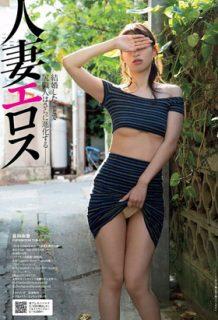 尻職人・倉持由香さん「人妻エロス」の過激グラビアを解禁www【エロ画像】