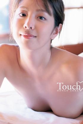 本郷杏奈さん、初写真集で全裸でシコらせにくるwww【エロ画像】