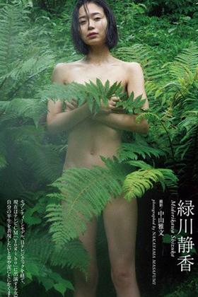 緑川静香さん、貧乏グラビアで完全に全裸ヌードになるwww【エロ画像】