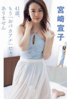 宮崎宣子アナ、美熟女の艶肌がスケベなグラビアを披露www【エロ画像】