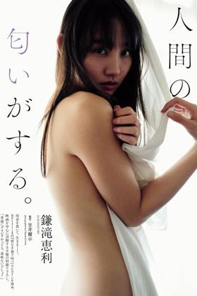 鎌滝恵利さん、布切れ1枚のほぼヌードの過激グラビアを解禁www【エロ画像】